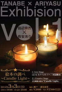 Vol.1 絵本の調べ~Candle Light~